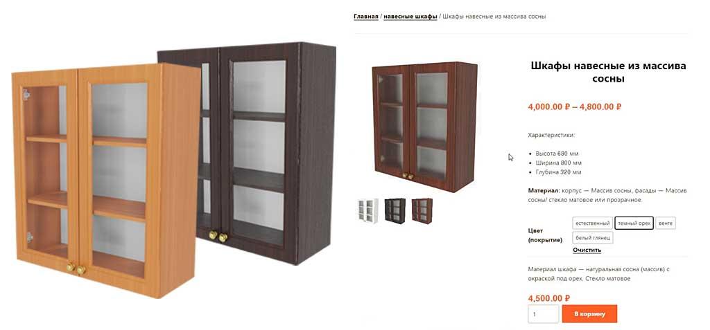 Создание 3-d моделей для интернет-магазина